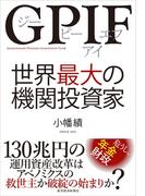 GPIF 世界最大の機関投資家