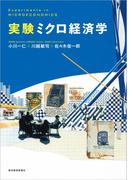 実験ミクロ経済学