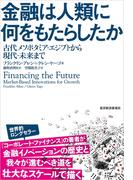 金融は人類に何をもたらしたか