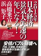 2015年日本経済 景気大失速の年になる!