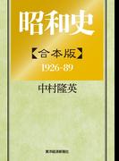 昭和史【合本版】