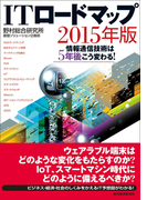 ITロードマップ 2015年版