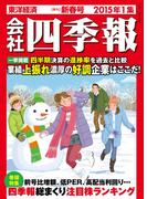会社四季報2015年1集新春号