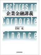 企業金融講義