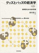 グッズとバッズの経済学(第2版)