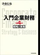 入門企業財務 戦略と実務 第4版