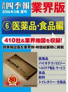 会社四季報 業界版【6】医薬品・食品編 (16年夏号)