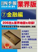 会社四季報 業界版【7】金融編 (16年夏号)