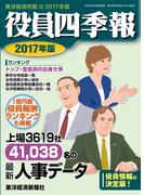 役員四季報 2017年版