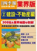 会社四季報 業界版【2】建設・不動産編 (16年秋号)