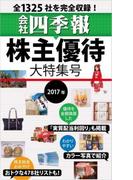 会社四季報 株主優待大特集号 2017