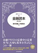 金融読本(第30版)