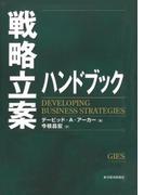 戦略立案ハンドブック