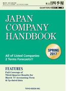 Japan Company Handbook 2017 Spring (英文会社四季報 2017Spring号)