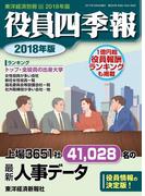 役員四季報 2018年版[雑誌]