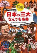 図解 日本の「三大」なんでも事典