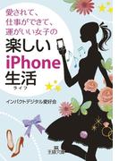 愛されて、仕事ができて、運がいい女子の楽しいiPhone生活