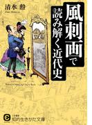 風刺画で読み解く近代史