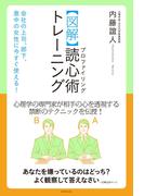 【図解】読心術トレーニング