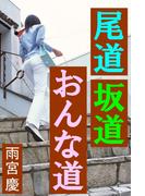 尾道坂道おんな道