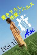 書き下ろし性愛ノベルス・蒼