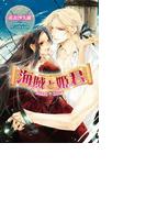 海賊と姫君