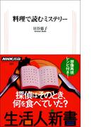 料理で読むミステリー 生活人新書セレクション