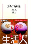 宮内庁御用達 生活人新書セレクション