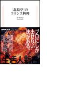 「北島亭」のフランス料理 生活人新書セレクション