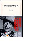 西部劇を読む事典 生活人新書セレクション
