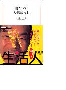 昭和下町人情ばなし 生活人新書セレクション