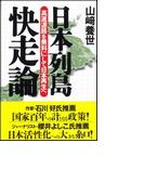 日本列島快走論 高速道路を無料にして日本再生へ