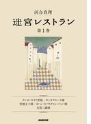 迷宮レストラン 第1巻