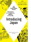 NHK Enjoy Simple English Readers Introducing Japan