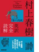 村上春樹「象の消滅」英訳完全読解