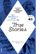 【音声付】NHK Enjoy Simple English Readers True Stories