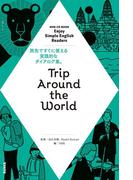 NHK Enjoy Simple English Readers Trip Around the World
