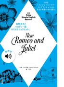 【音声付】NHK Enjoy Simple English Readers New Romeo and Juliet