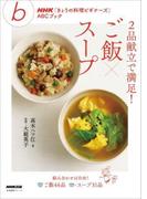 2品献立で満足! ご飯×スープ