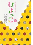 NHK連続テレビ小説 ひよっこ