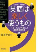 英語は楽しく使うもの<2015 完全版>インターネットが可能にした最新英語習得法