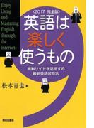 英語は楽しく使うもの<2017 完全版>無料サイトを活用する最新英語習得法