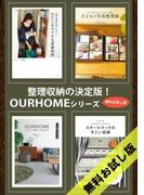 OURHOMEシリーズ 【無料お試し版】