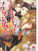 ライオン王子とマタタビ彼氏【イラスト入り】
