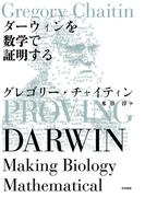 ダーウィンを数字で証明する