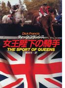 女王陛下の騎手