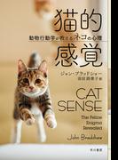 猫的感覚 動物行動学が教えるネコの心理