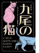 九尾の猫〔新訳版〕