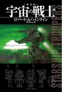 宇宙の戦士〔新訳版〕