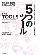 5つのツール